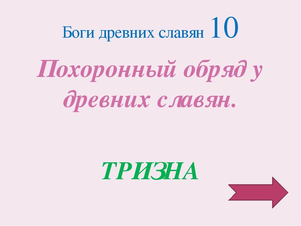 Бог ветра в Древней Руси. СТРИБОГ Боги древних славян 40