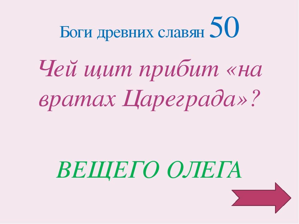 В каком году была создана славянская азбука? В 863 году Книга и книжность 30