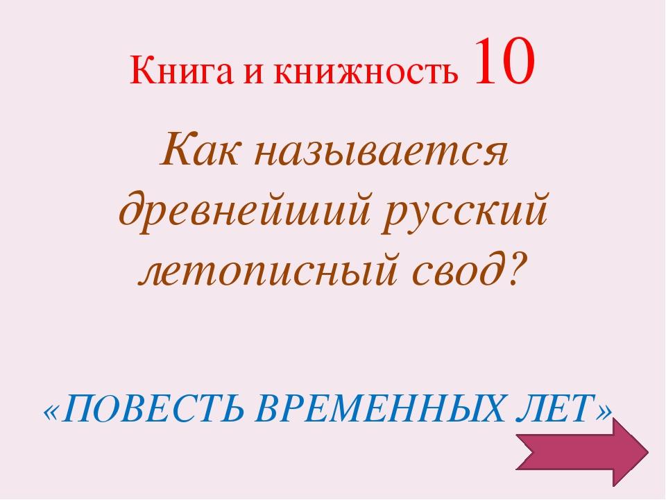 Назовите самую древнюю русскую датированную книгу. Остромирово Евангелие 1056...