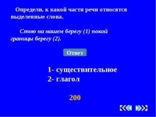 Ответ Определи, к какой части речи относятся выделенные слова. Стою на нашем