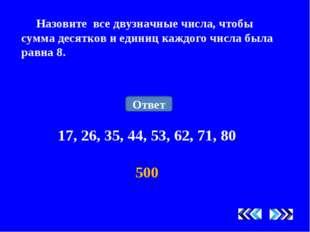 Назовите все двузначные числа, чтобы сумма десятков и единиц каждого числа б