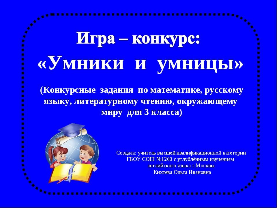 «Умники и умницы» (Конкурсные задания по математике, русскому языку, литерату...