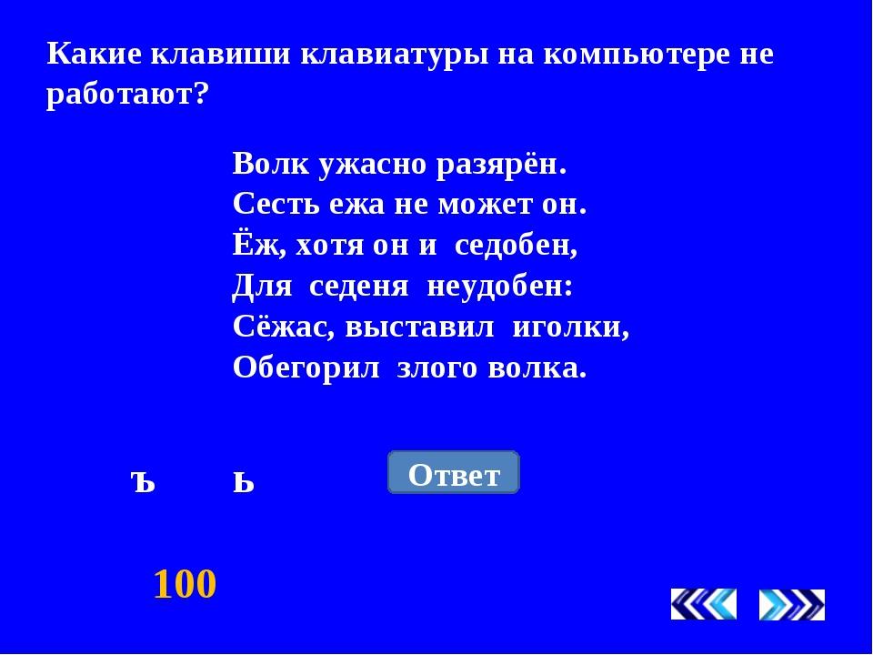 Ответ Какие клавиши клавиатуры на компьютере не работают? Волк ужасно разярён...