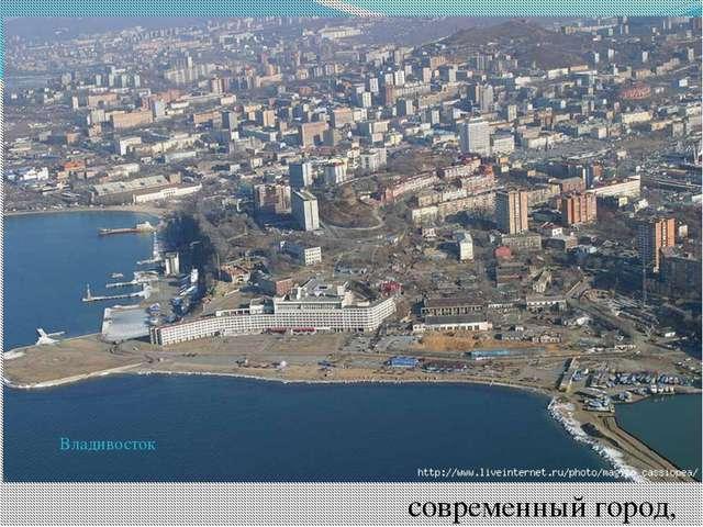 современный город, Владивосток