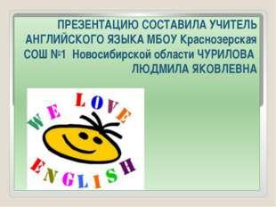 ПРЕЗЕНТАЦИЮ СОСТАВИЛА УЧИТЕЛЬ АНГЛИЙСКОГО ЯЗЫКА МБОУ Краснозерская СОШ №1 Но