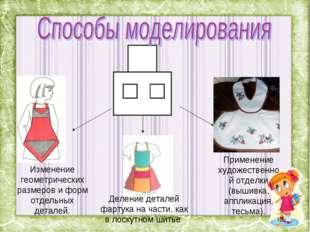 Изменение геометрических размеров и форм отдельных деталей. Деление деталей ф