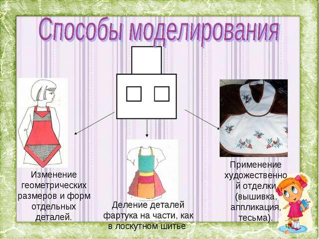 Изменение геометрических размеров и форм отдельных деталей. Деление деталей ф...