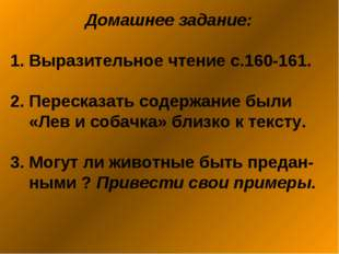 Домашнее задание: 1. Выразительное чтение с.160-161. 2. Пересказать содержан