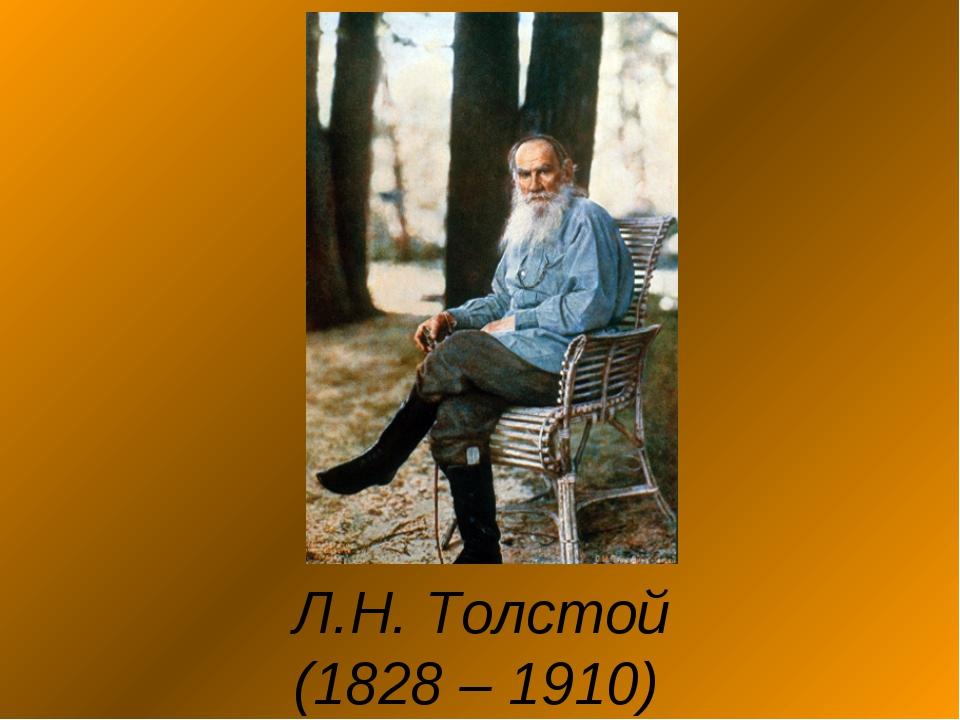 Л.Н. Толстой (1828 – 1910)