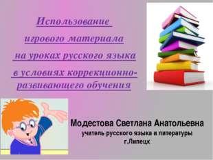 Модестова Светлана Анатольевна учитель русского языка и литературы г.Липецк И