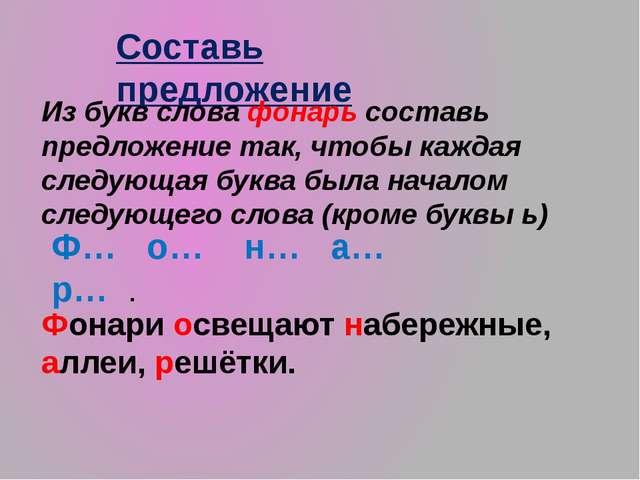 Составь предложение Из букв слова фонарь составь предложение так, чтобы кажда...