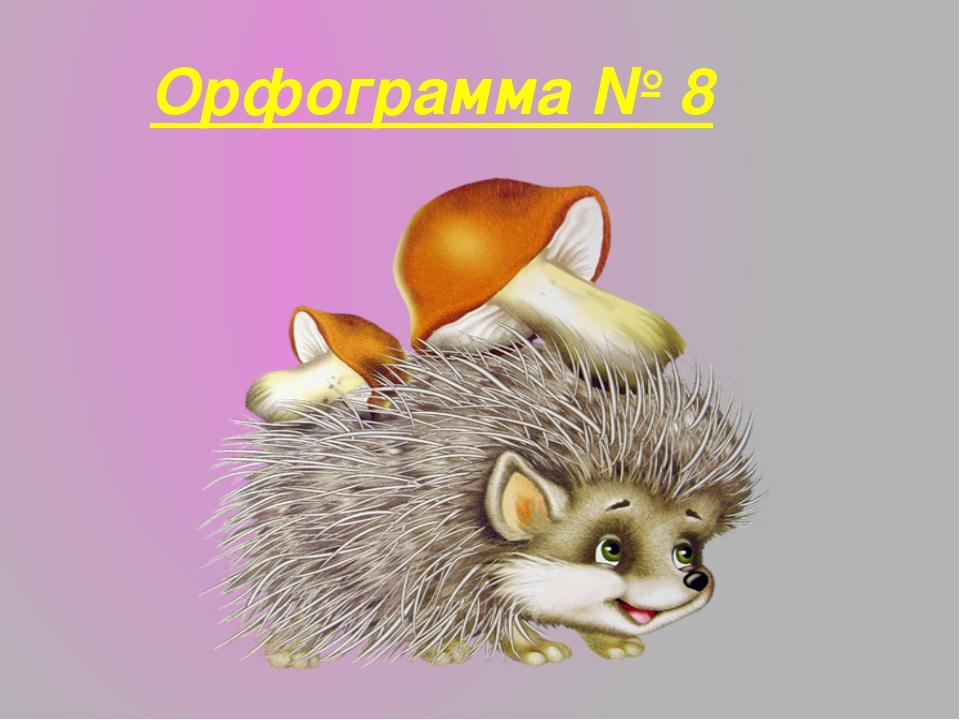 Орфограмма № 8