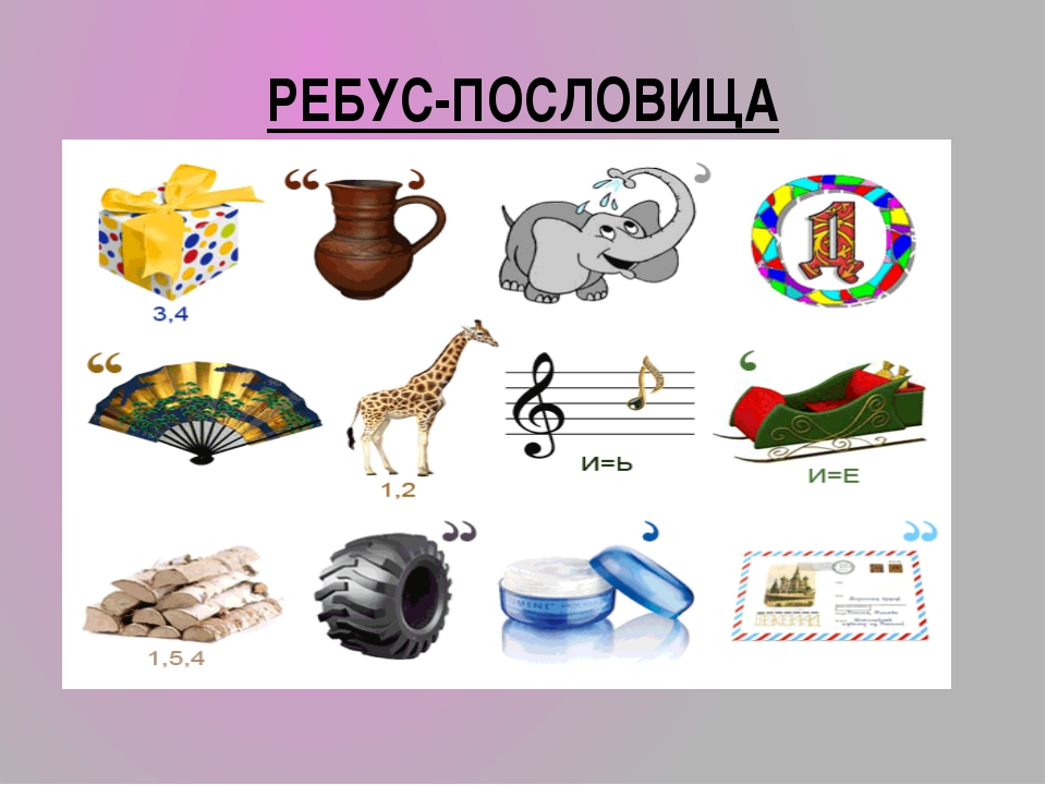 РЕБУС-ПОСЛОВИЦА