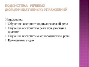 Нацелена на: Обучение восприятию диалогической речи Обучение восприятию речи