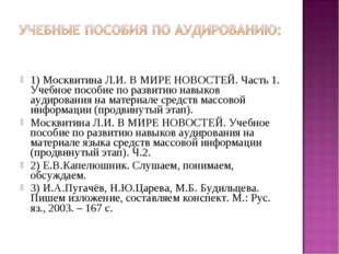 1) Москвитина Л.И. В МИРЕ НОВОСТЕЙ. Часть 1. Учебное пособие по развитию нав