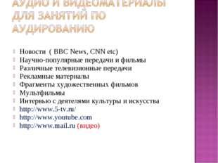 Новости ( BBC News, CNN etc) Научно-популярные передачи и фильмы Различные т