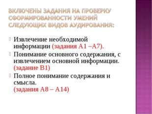 Извлечение необходимой информации(задания А1 –А7). Понимание основного соде