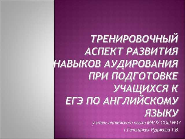 учитель английского языка МАОУ СОШ №17 г.Геленджик Рудикова Т.В.