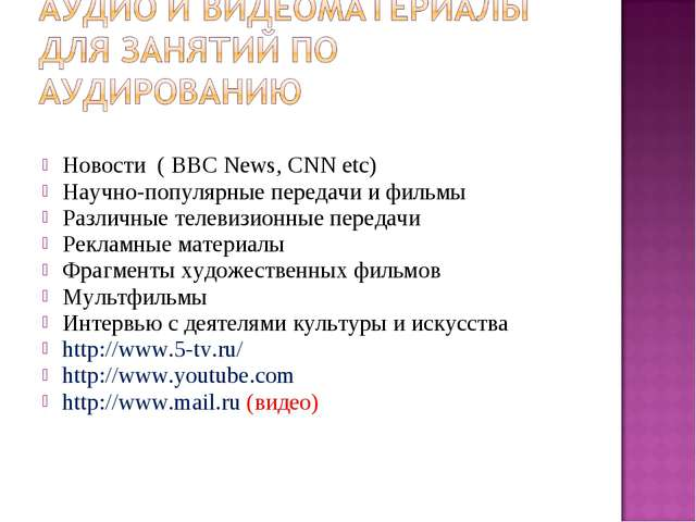 Новости ( BBC News, CNN etc) Научно-популярные передачи и фильмы Различные т...