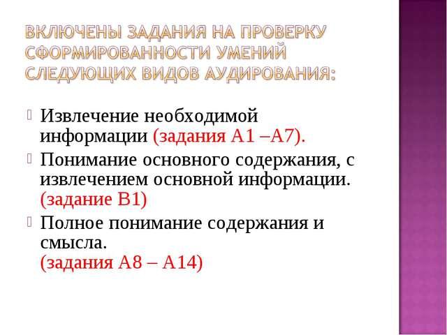 Извлечение необходимой информации(задания А1 –А7). Понимание основного соде...