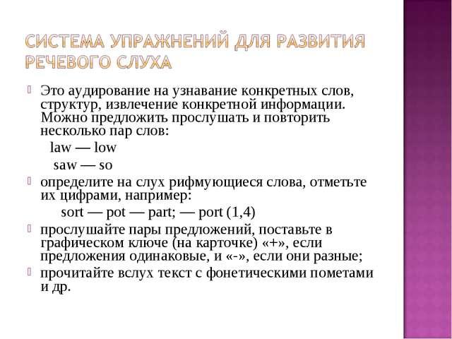 Это аудирование на узнавание конкретных слов, структур, извлечение конкретной...
