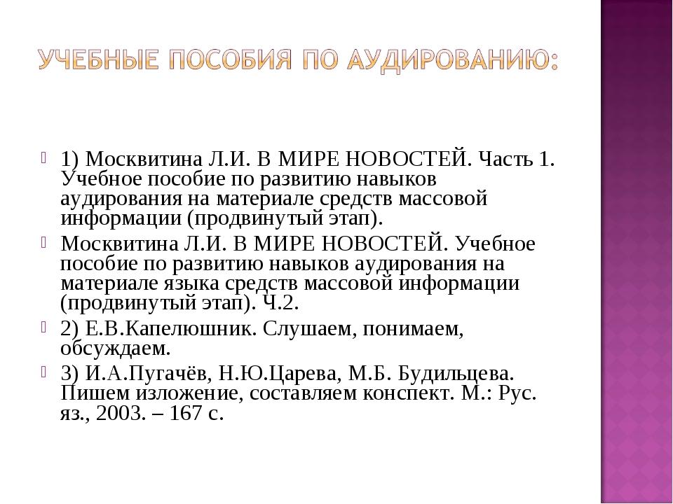 1) Москвитина Л.И. В МИРЕ НОВОСТЕЙ. Часть 1. Учебное пособие по развитию нав...