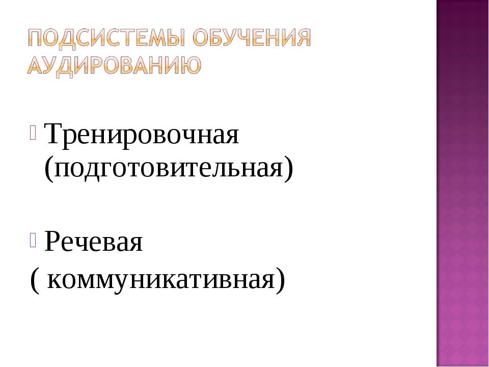 Тренировочная (подготовительная) Речевая ( коммуникативная)