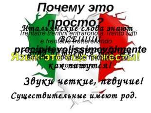 Почему это просто? Итальянские слова знают ВСЕ!!!!!!! Слова читается так же,