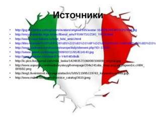 Источники http://jpg.st.klumba.ua/img/users/avatars/original/165/avatar-16482