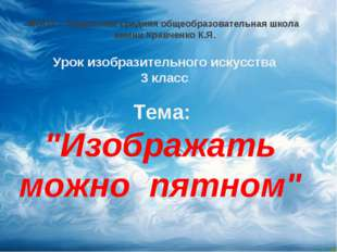 МБОУ – Ущерпская средняя общеобразовательная школа имени Кравченко К.Я. Урок