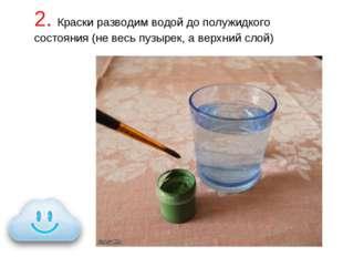 2. Краски разводим водой до полужидкого состояния (не весь пузырек, а верхний