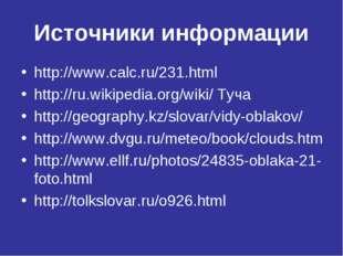 Источники информации http://www.calc.ru/231.html http://ru.wikipedia.org/wiki