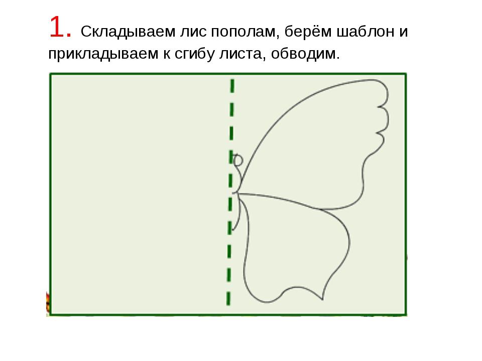 1. Складываем лис пополам, берём шаблон и прикладываем к сгибу листа, обводим.