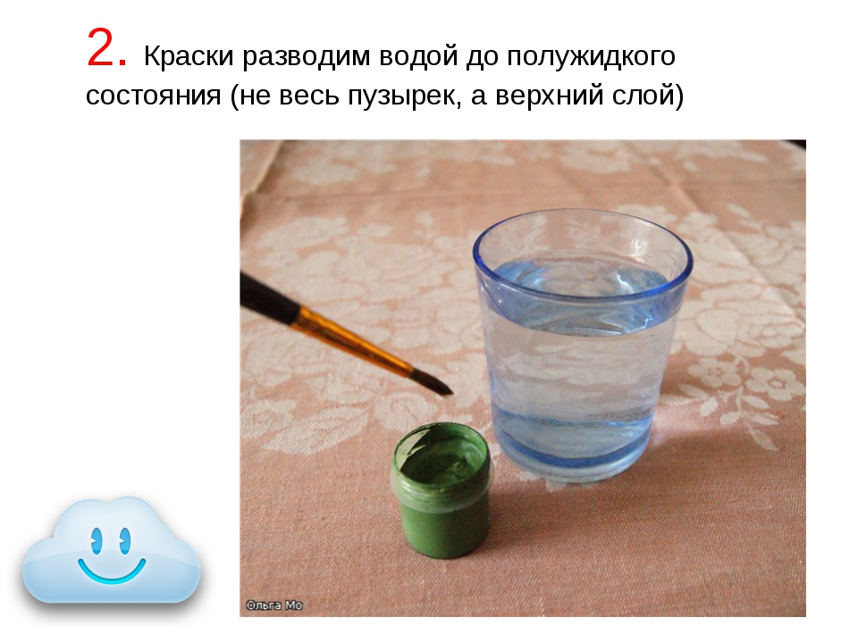 2. Краски разводим водой до полужидкого состояния (не весь пузырек, а верхний...