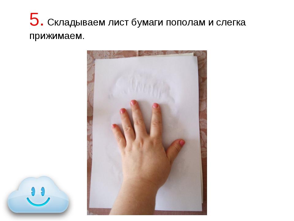 5. Складываем лист бумаги пополам и слегка прижимаем.