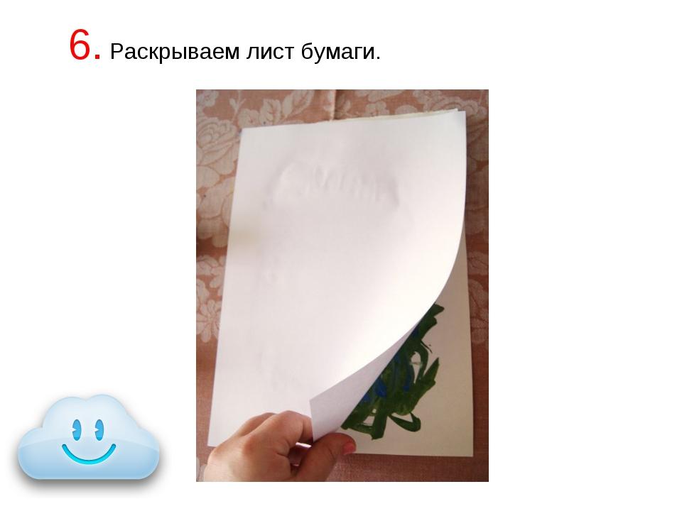 6. Раскрываем лист бумаги.