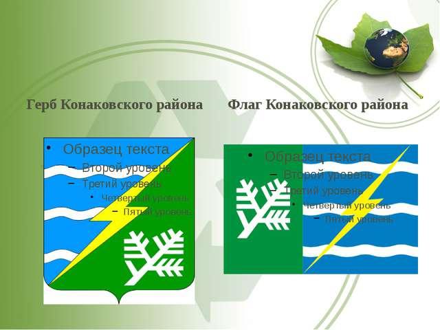 Герб Конаковского района Флаг Конаковского района