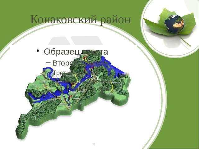 Конаковский район