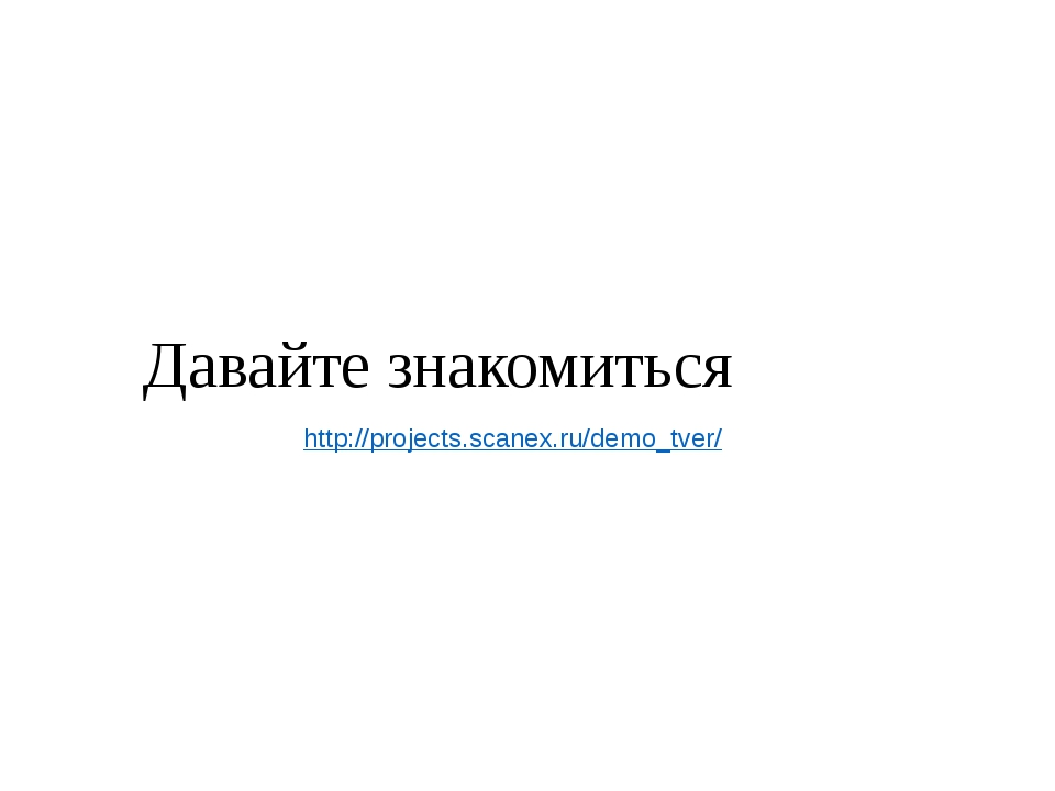 Давайте знакомиться http://projects.scanex.ru/demo_tver/