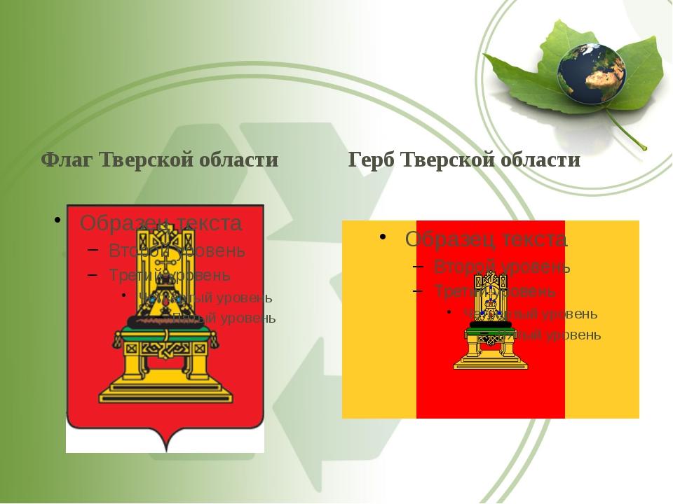 Флаг Тверской области Герб Тверской области