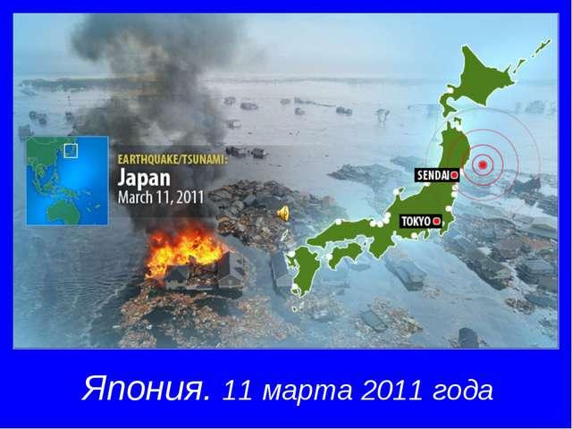 Япония. 11 марта 2011 года