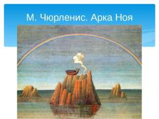 М. Чюрленис. Арка Ноя