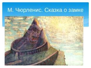 М. Чюрленис. Сказка о замке
