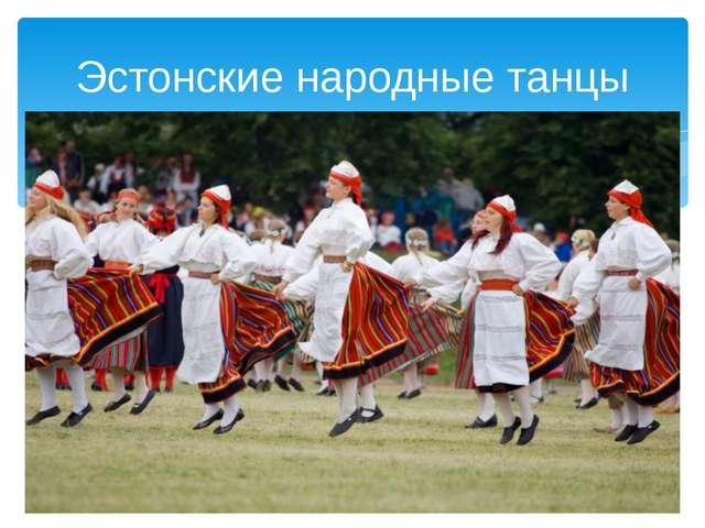 Эстонские народные танцы