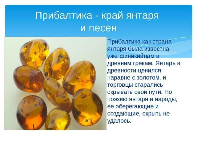 Прибалтика - край янтаря и песен Прибалтика как страна янтаря была известна у...