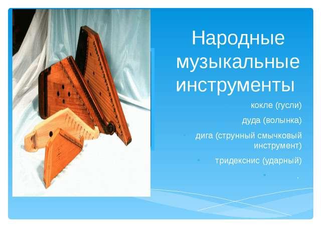 Народные музыкальные инструменты кокле (гусли) дуда (волынка) дига (струнный...