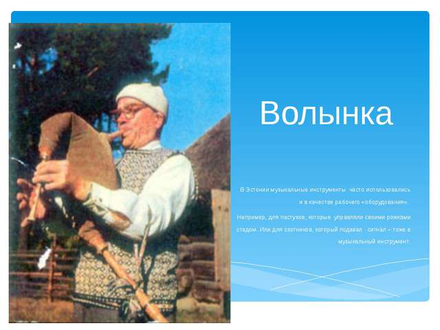Волынка В Эстонии музыкальные инструменты часто использовались и в качестве р...