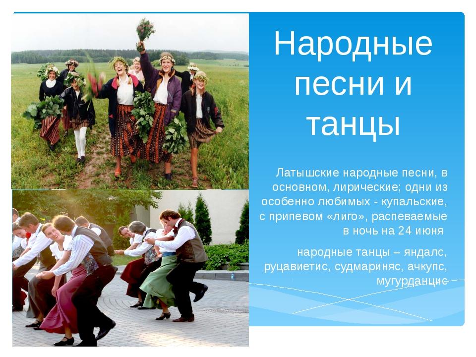 Народные песни и танцы Латышские народные песни, в основном, лирические; одни...