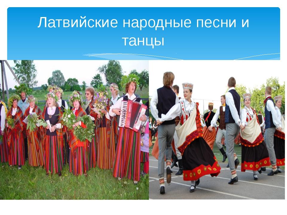 Латвийские народные песни и танцы