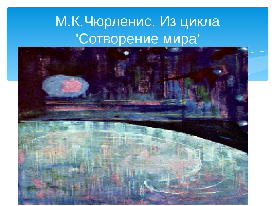 М.К.Чюрленис. Из цикла 'Сотворение мира'